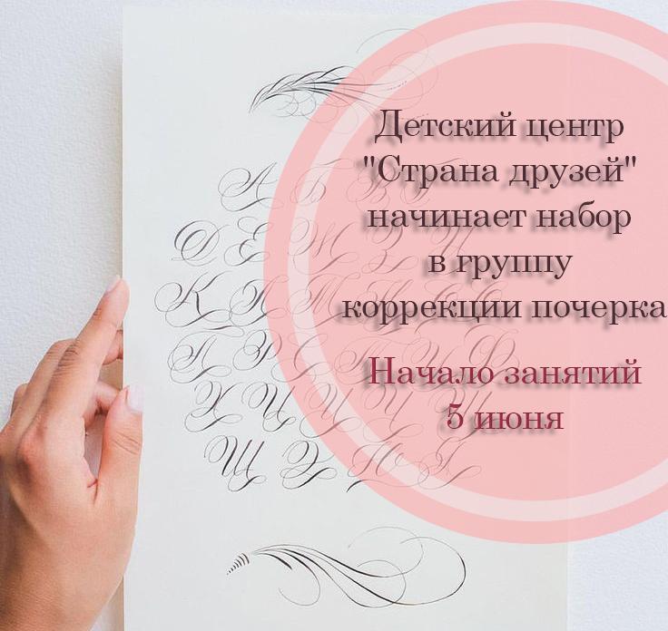 Коррекция почерка картинки для рекламы