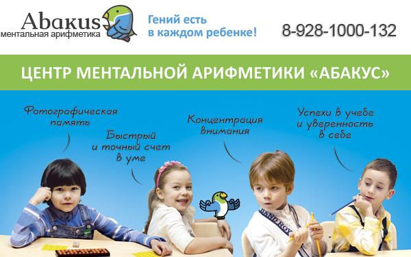 АБАКУС  Ментальная арифметика для детей от 4 до 15 лет
